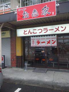 ラーメン 松壱家